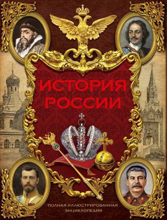 Спектор А.А. - История России обложка книги