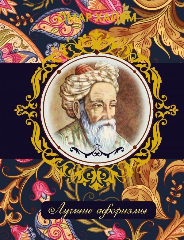 . Омар Хайям. Лучшие афоризмы омар хайям самые мудрые притчи и афоризмы омара хайяма