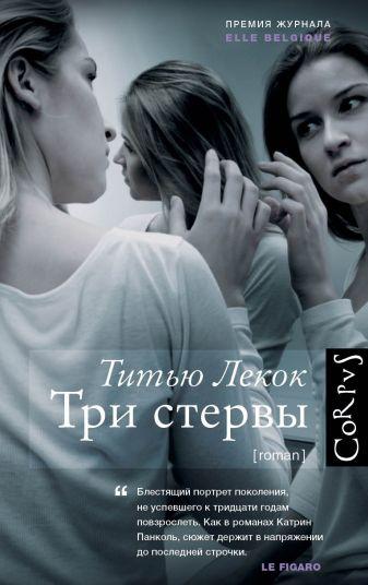 Титью Лекок - Три стервы обложка книги