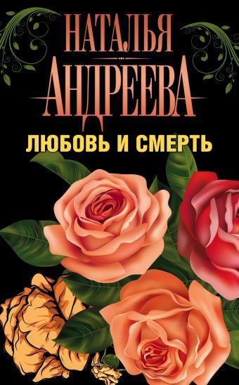 Любовь и смерть (комплект из 5 книг) Наталья Андреева