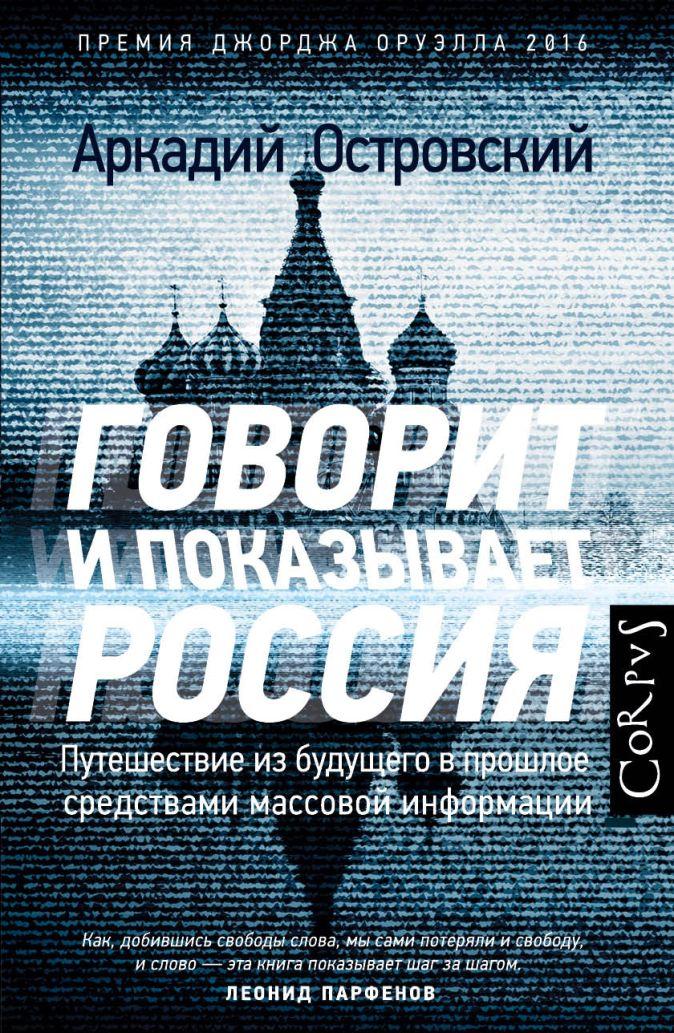 Аркадий Островский - Говорит и показывает Россия обложка книги