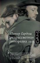 Петер Гардош - Предрассветная лихорадка' обложка книги