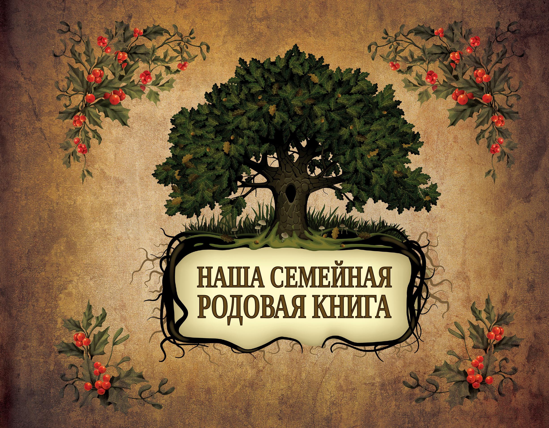 Наша семейная родовая книга от book24.ru