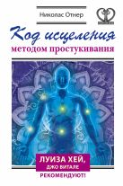 Ортнер Н. - Код исцеления методом простукивания' обложка книги