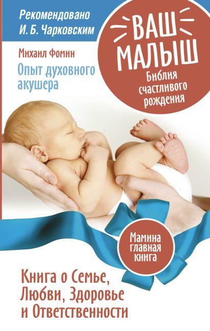 Ваш малыш. Библия счастливого рождения.Книга о семье, любви, здоровье и ответственности - фото 1