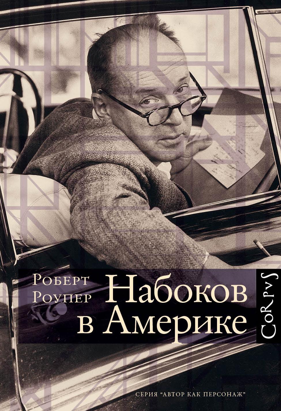 Роберт Роупер Набоков в Америке цена
