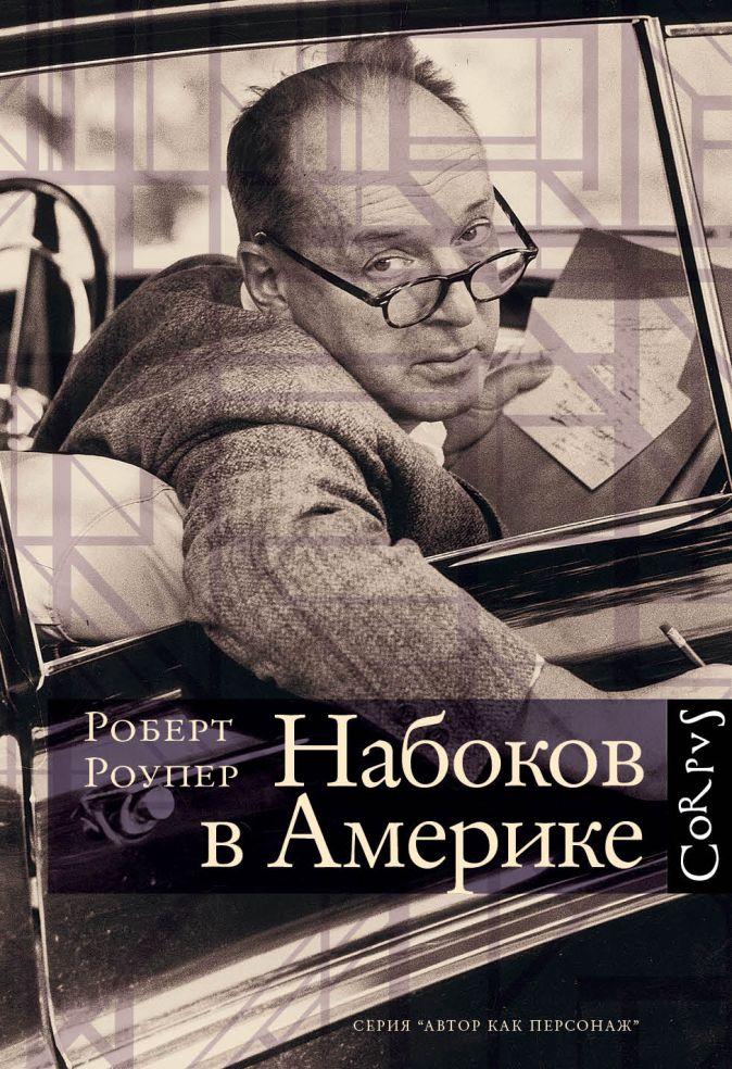 Роберт Роупер - Набоков в Америке обложка книги