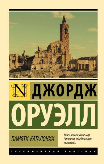 Джордж Оруэлл - Памяти Каталонии обложка книги
