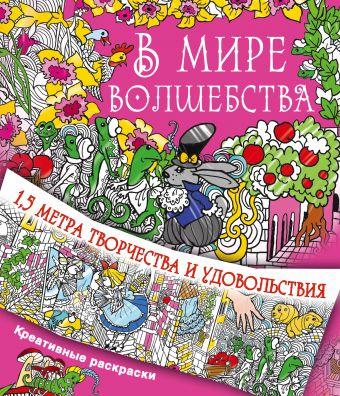 В мире волшебства Горбунова И.В.