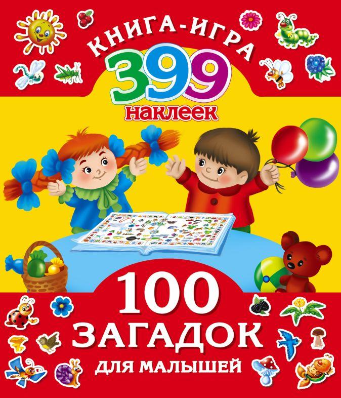 Виноградова Е. - 100 загадок для малышей обложка книги