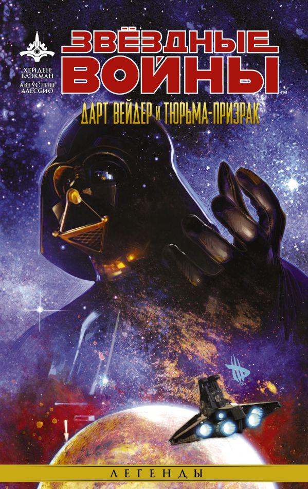Звёздные войны. Дарт Вейдер и тюрьма-призрак Блэкмен Х.
