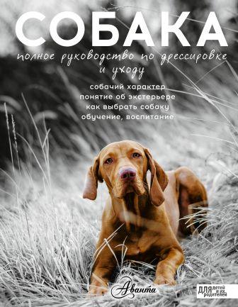 Целлариус А.Ю. - Собака. Полное руководство по дрессировке и уходу обложка книги