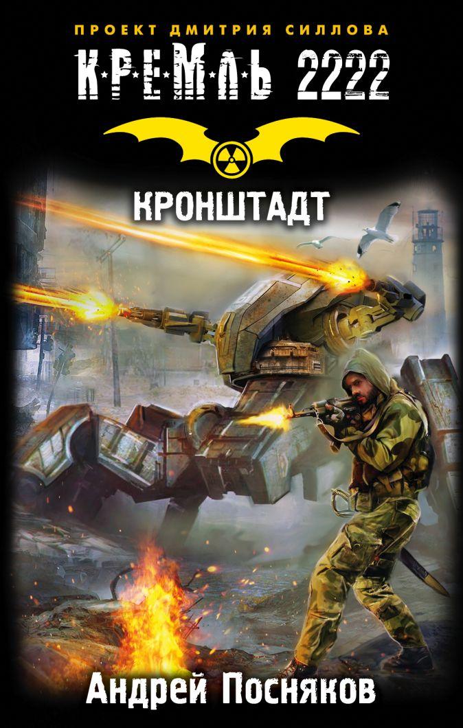 Андрей Посняков - Кремль 2222. Кронштадт обложка книги