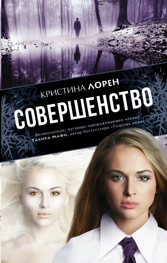 Кристина Лорен - Совершенство обложка книги