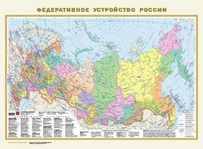 Политическая карта мира. Федеративное устройство России А2 - фото 1