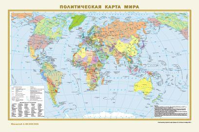 Политическая карта мира. Физическая карта мира А3 - фото 1