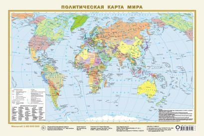 Политическая карта мира. Федеративное устройство России А3 - фото 1