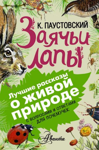 Паустовский К.Г. - Заячьи лапы обложка книги