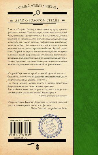 Дело о Золотом сердце Георгий Персиков