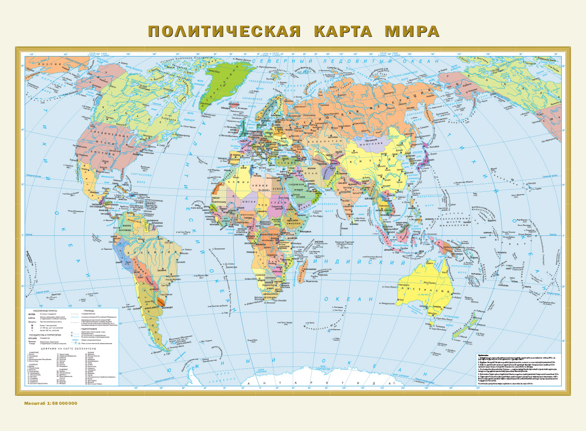 Политическая карта мира. Физическая карта мира А2