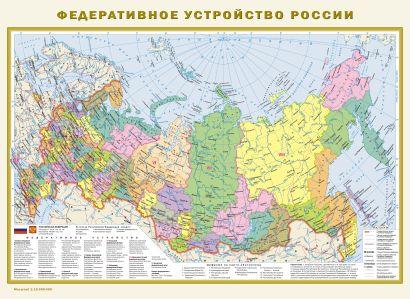 Федеративное устройство России. Физическая карта России А2 - фото 1