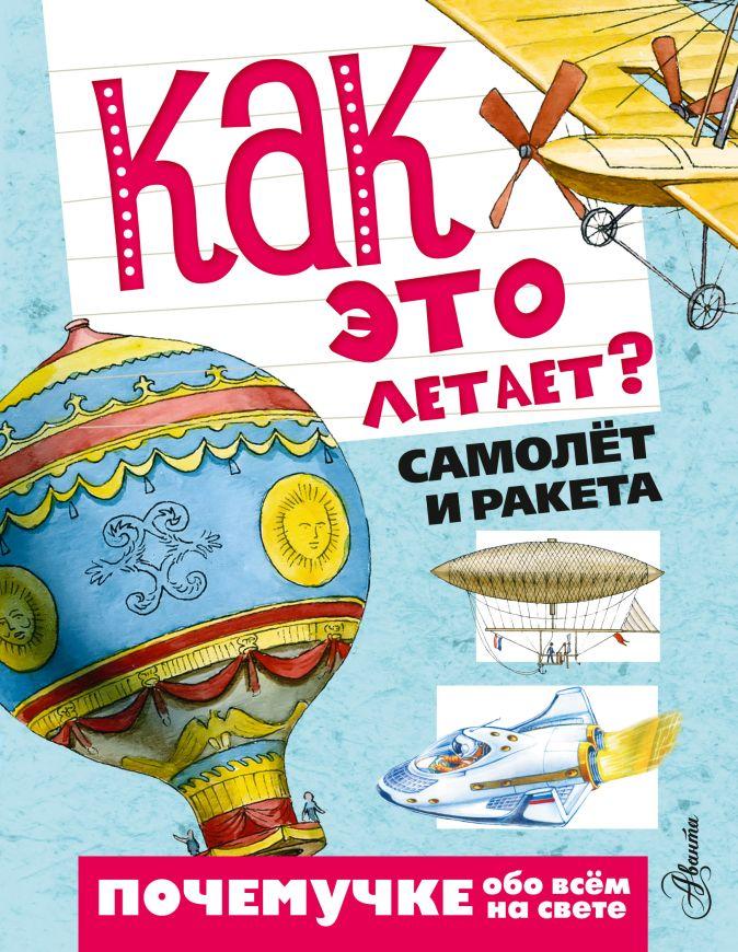 П. Волцит, М. Собе-Панек - Как это летает? Самолёт и ракета обложка книги