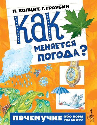 П. Волцит, Г. Граубин - Как меняется погода? обложка книги
