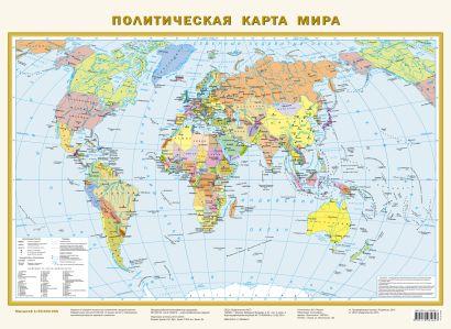 Политическая карта мира А2 - фото 1