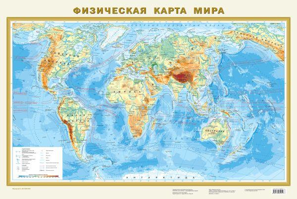 Физическая карта мира .