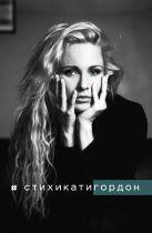 Гордон Катя - #Стихикатигордон' обложка книги