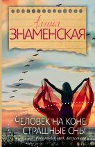 Знаменская А. - Человек на коне. Страшные сны' обложка книги