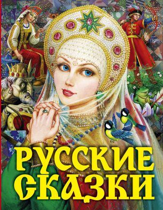 А. Толстой - Русские сказки (Царевна) обложка книги