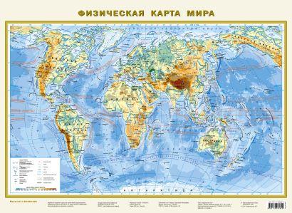 Физическая карта мира - фото 1