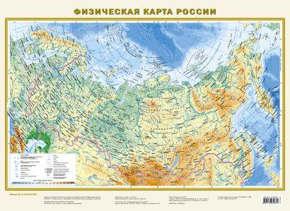 Физическая карта России - фото 1