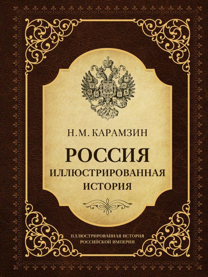 Карамзин Н.М. - Россия. Иллюстрированная история обложка книги