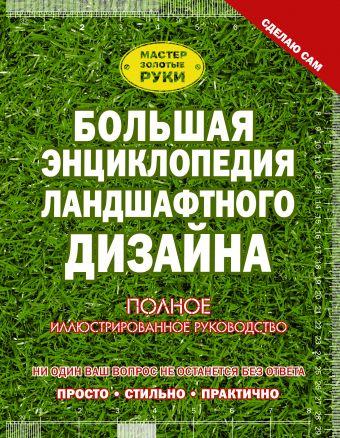 Большая энциклопедия ландшафтного дизайна Елисеева А.В., Жабцев В.М.