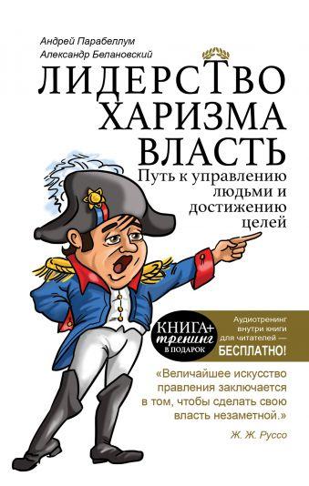 Лидерство, харизма, власть Парабеллум А.А.,Белановский А.С.,