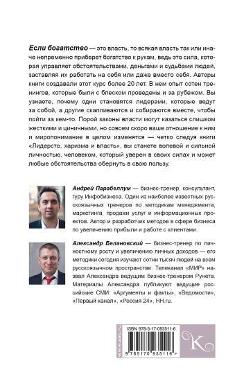 Лидерство, харизма, власть Белановский А.С., Парабеллум А.А.