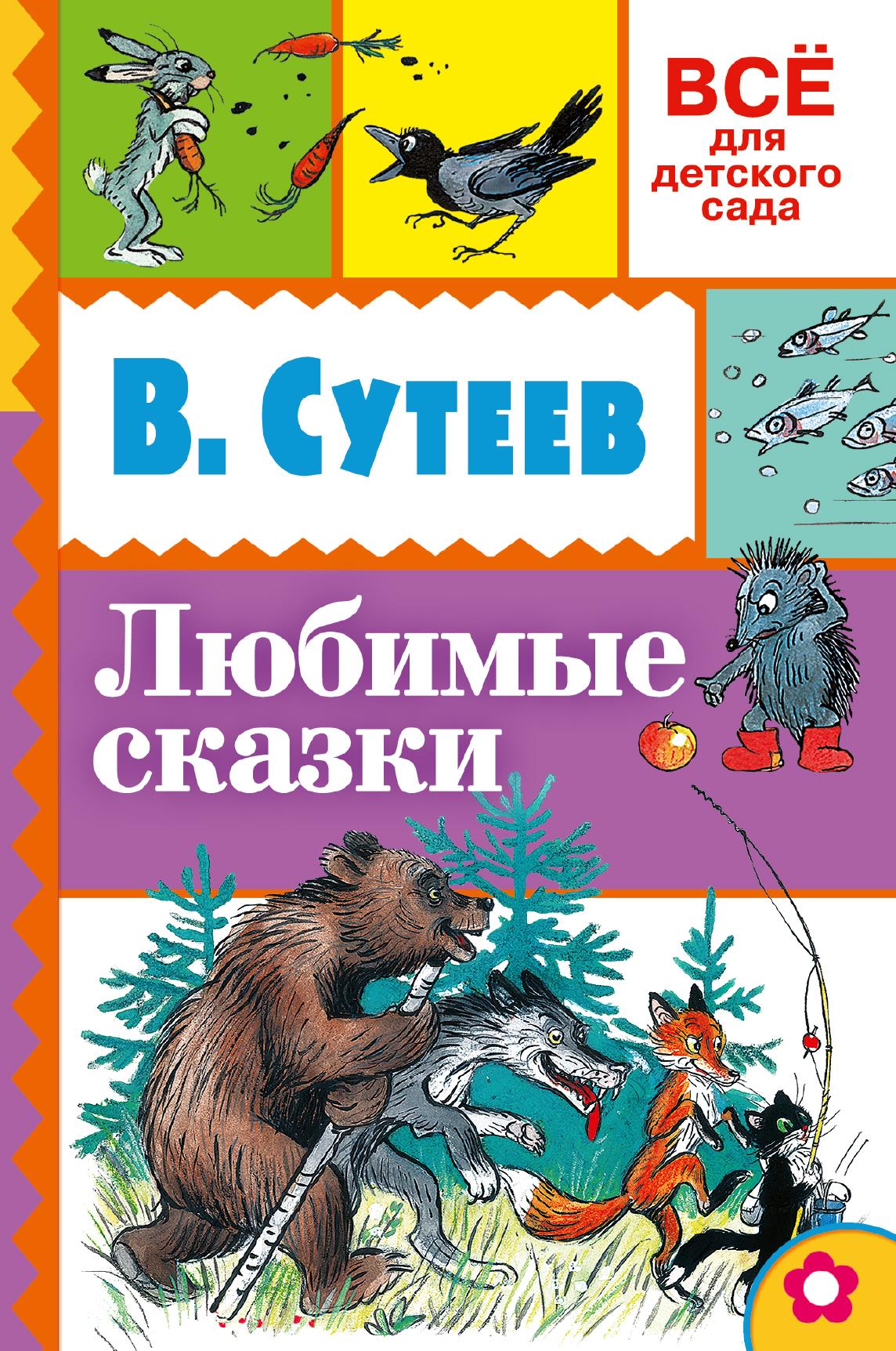 Сутеев В.Г. Любимые сказки любимые сказки
