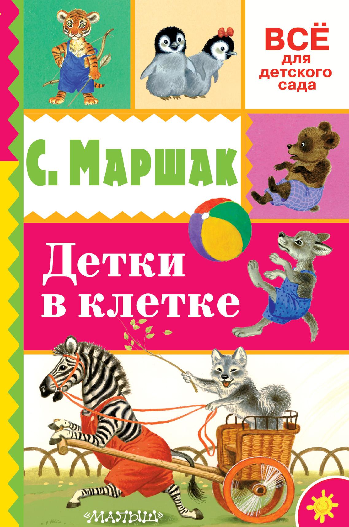 Маршак С.Я. Детки в клетке книги азбука комплект школьная библиотека 4