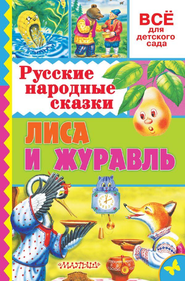 Русские народные сказки. Лиса и журавль Толстой А.Н.