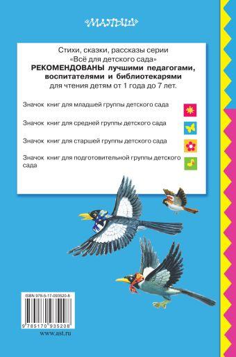 Русские народные сказки. Лиса и журавль Толстой А.Н., Науменко Г.М.,  и др.