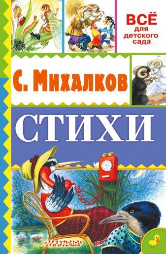 Михалков С.В. - Стихи обложка книги