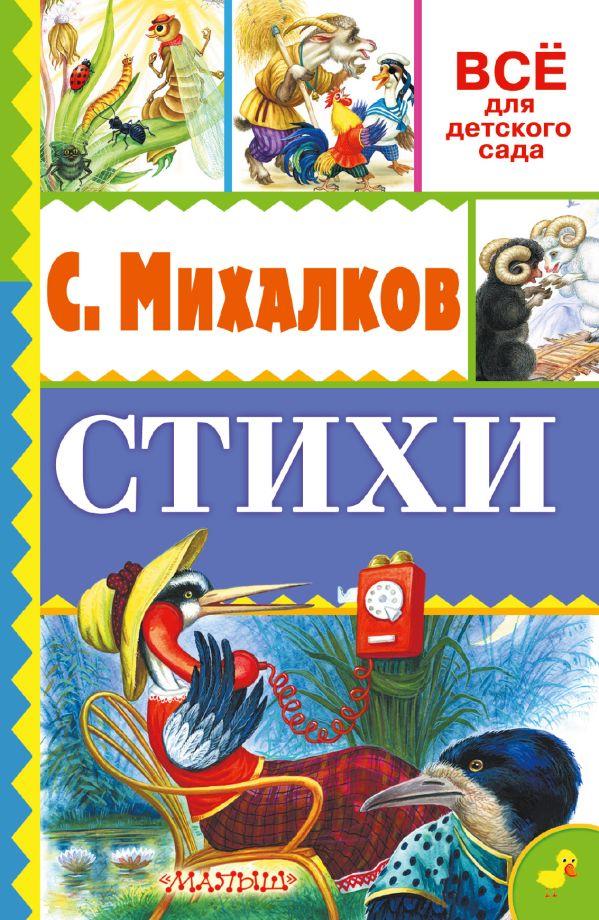 Стихи Михалков С.В.