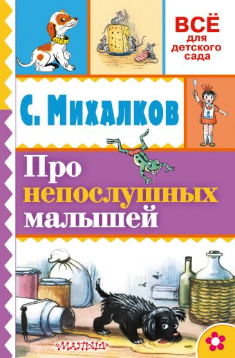 Про непослушных малышей Михалков С.В., Сутеев В.Г.