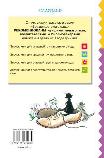 Про непослушных малышей Михалков С.В.