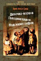 Сунд Э. - Слабость Виктории Бергман' обложка книги