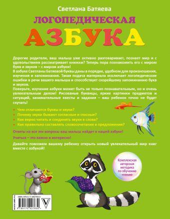 Логопедическая азбука: комплексный подход к обучению чтению (цветная азбука, 3 рабочие тетради, буквы-карточки) Батяева С.В.