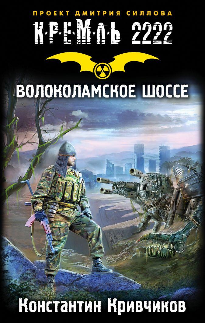 Константин Кривчиков - Кремль 2222. Волоколамское шоссе обложка книги
