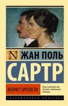Сартр Ж.-П. - Возраст зрелости' обложка книги
